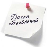 Dorus.ru лучший портал для объявлений